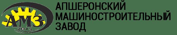 Апшеронский машиностроительный завод