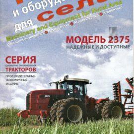 Экспериментальные исследования почвообрабатывающе-посевного комплекса Р-4,2 на посеве озимой пшеницы